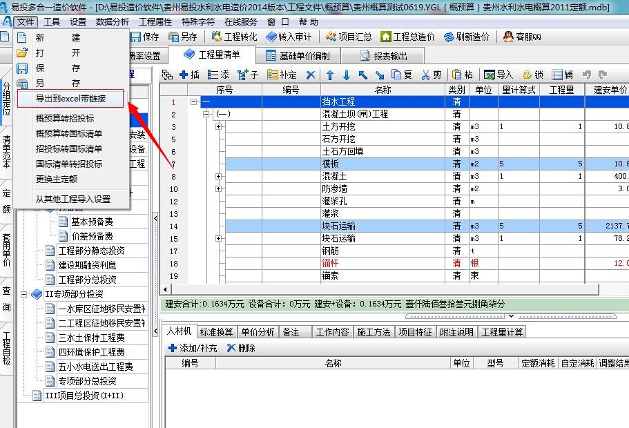 江苏省水利工程预算软件_水利预算员考试_青山软件水利预算